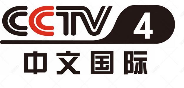 CCTV-4 中央电视台中文国际频道台标logo标志png图片素材 标志LOGO-第1张