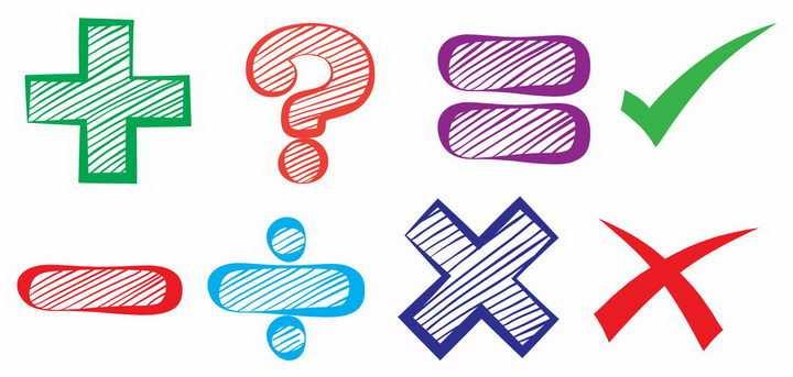 手绘彩色涂鸦风格加减乘除问号对号错号等符号png图片免抠矢量素材