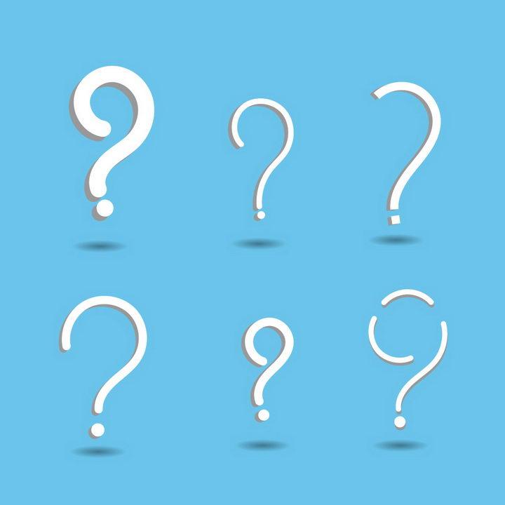 6款3D立体风格白色问号图案png图片免抠矢量素材 装饰素材-第1张