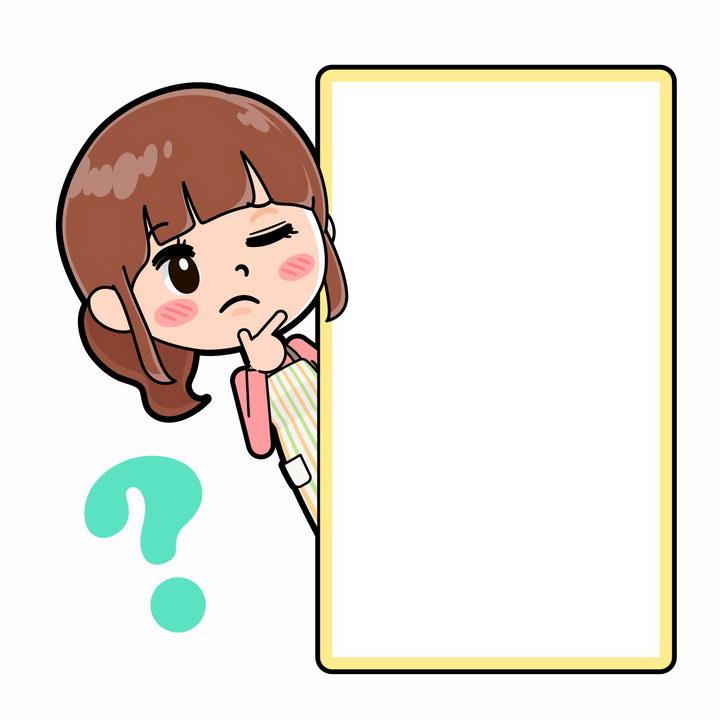 卡通小女孩充满了疑问文本框png图片免抠矢量素材 边框纹理-第1张