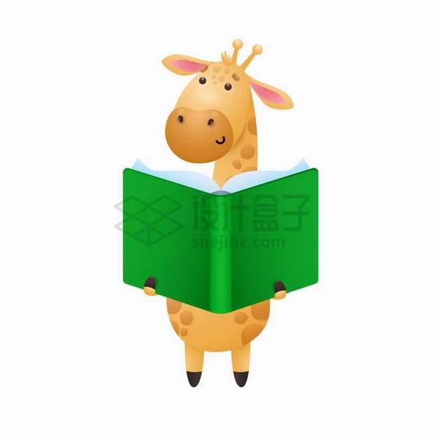 正在看书读书的卡通长颈鹿png图片免抠矢量素材