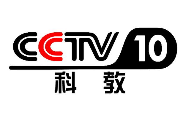 CCTV-10 中央电视台科教频道台标logo标志png图片素材 标志LOGO-第1张
