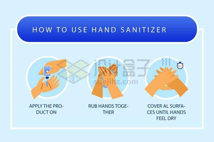 如何正确用消毒液洗手png图片免抠矢量素材