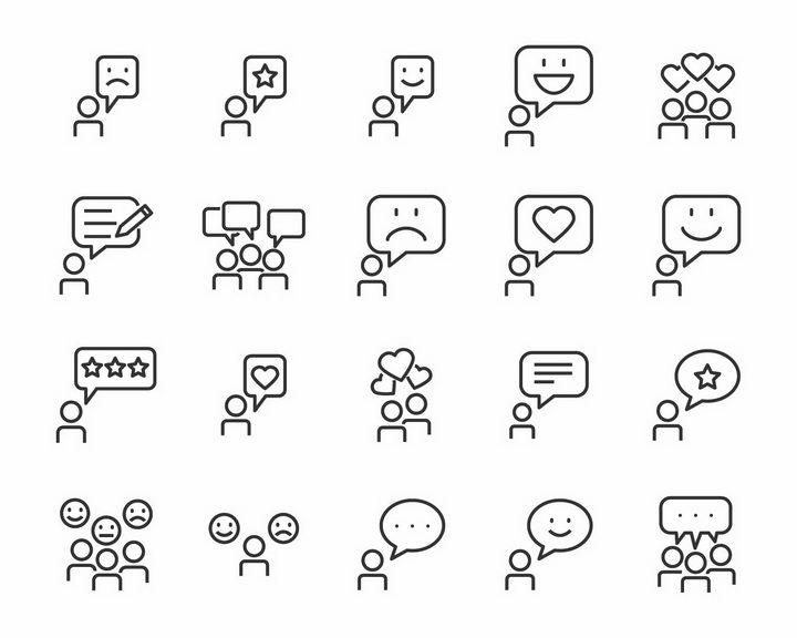 20款人员表情线条图标png图片免抠矢量素材 商务职场-第1张