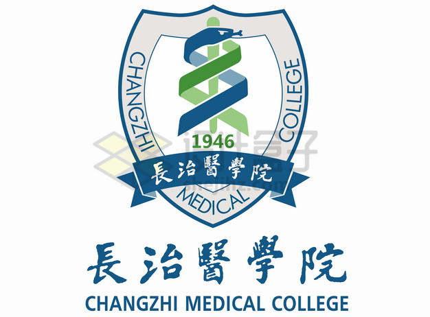 长治医学院校徽logo标志png图片素材