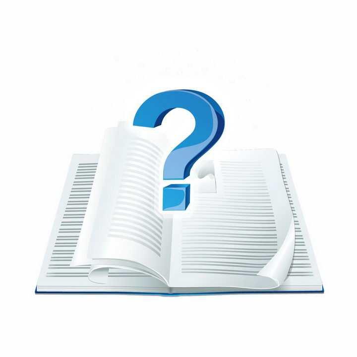 翻开的书本和上面的立体问号png图片免抠矢量素材