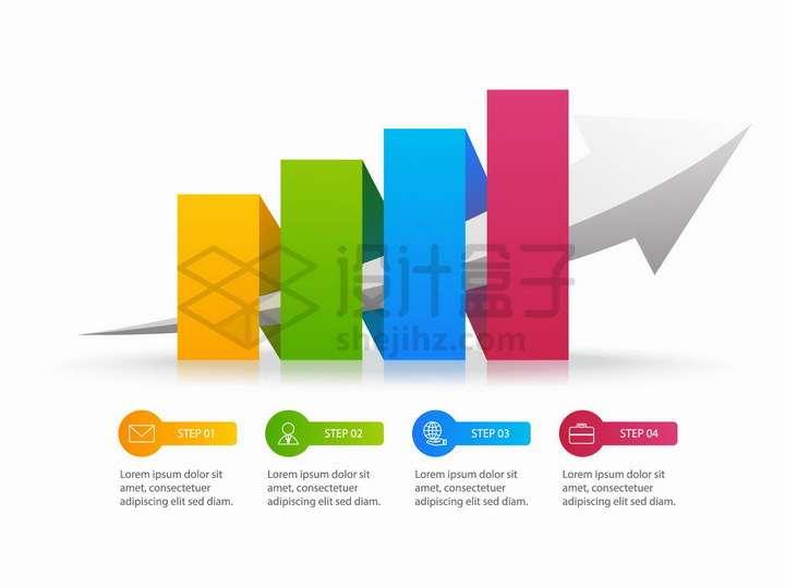 缠绕在增长箭头上的彩色折线PPT信息图表png图片免抠矢量素材