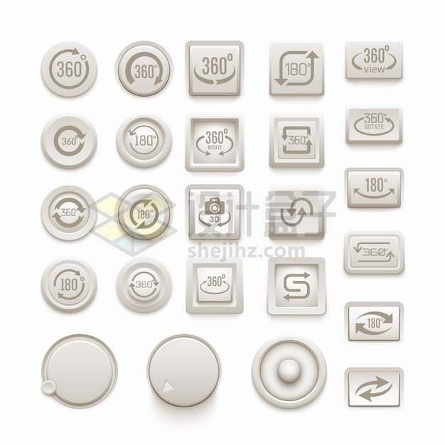 各种灰白色的360°旋转按钮设计方案png图片素材
