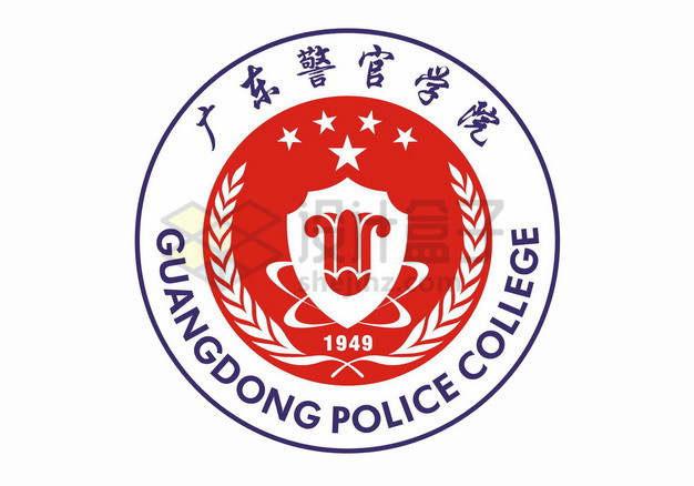 广东警官学院校徽logo标志png图片素材