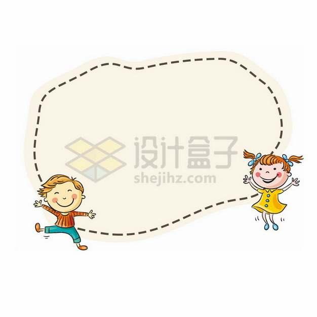 开心的小朋友和虚线边框六一儿童节边框png免抠图片素材