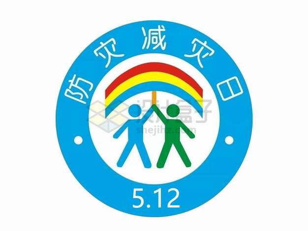 全国防灾减灾日logo标志png图片素材