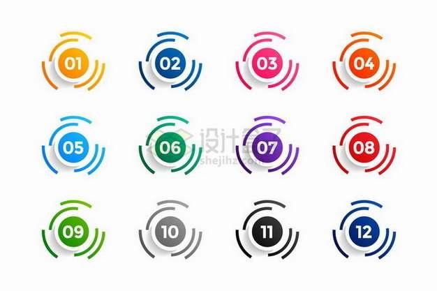 彩色短线圆圈数字序号PPT信息图表png图片素材