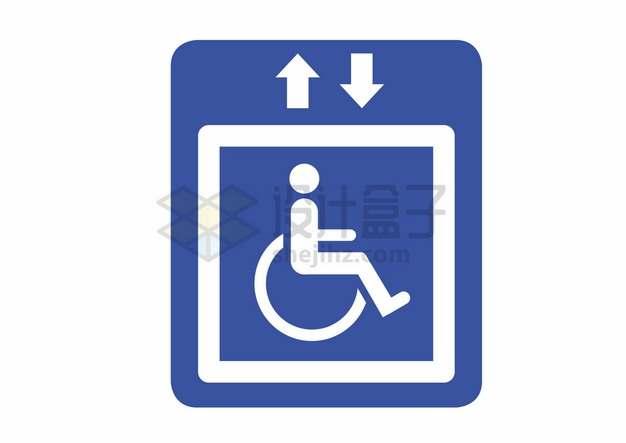 残疾人专用电梯标志符号png图片素材27878793
