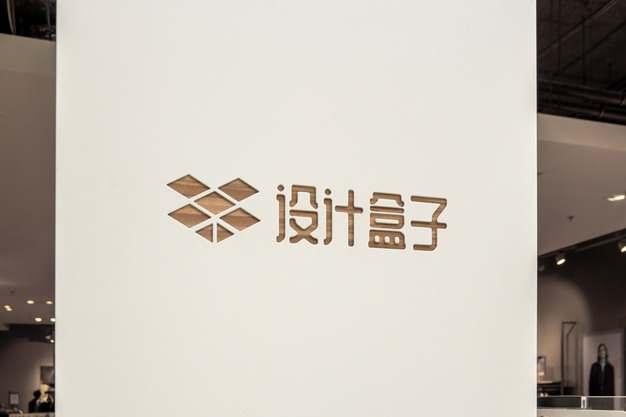 商店外面木纹效果的文字logo图案psd样机图片模板素材