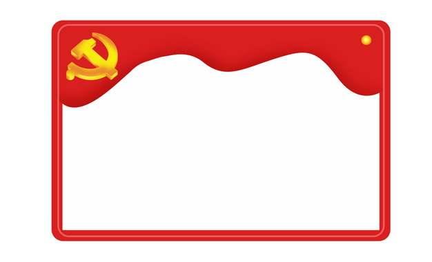 创意红旗党旗图片框3213243png图片素材