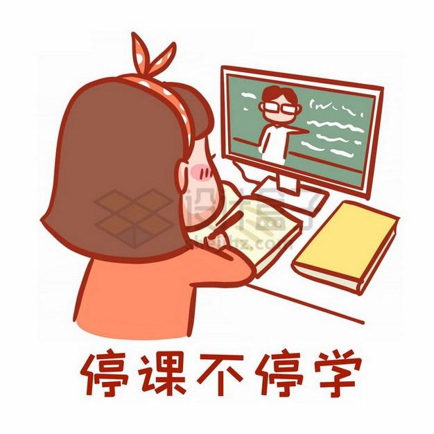 卡通女孩停课不停学在家上网课表情包png免抠图片素材 表情包-第1张