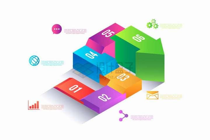彩色立方箭头PPT信息图表png图片免抠矢量素材
