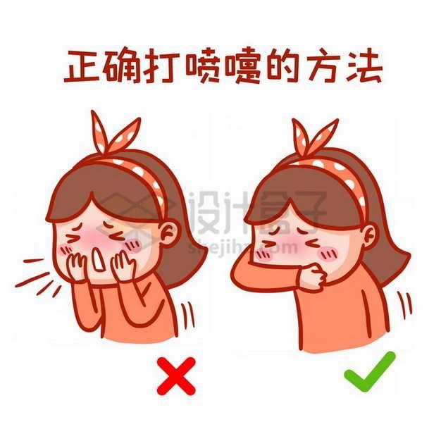 卡通女孩示范正确打喷嚏的方法png免抠图片素材