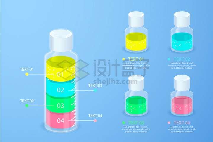 创意彩色药水瓶柱形图PPT数据图表png图片免抠矢量素材