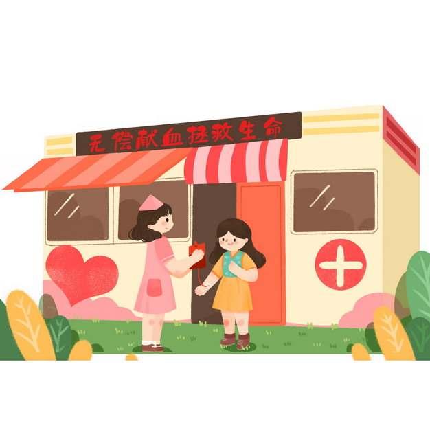 无偿献血拯救生命卡通宣传插画png图片素材