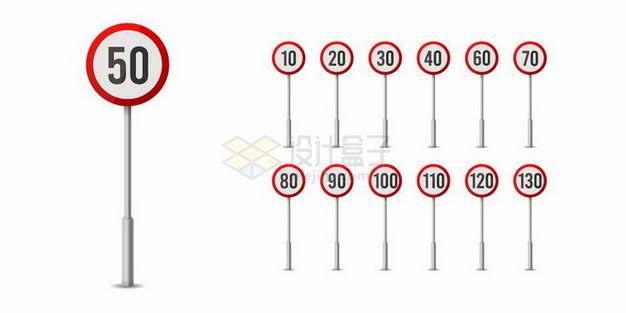 常见的道路限速标志牌png图片免抠矢量素材