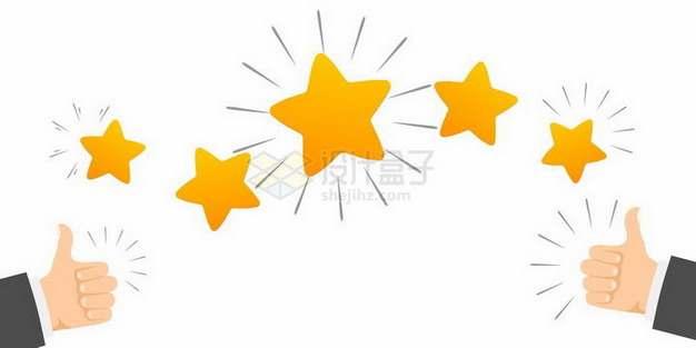 竖起大拇指的五星好评png图片免抠矢量素材