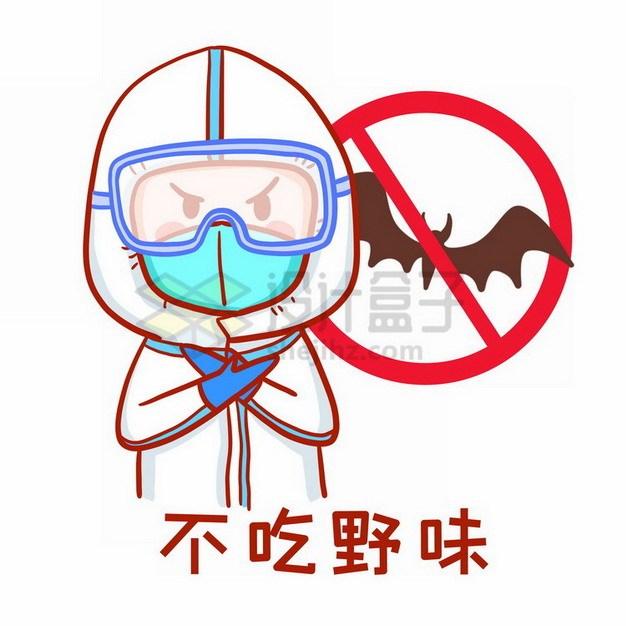 卡通医生提醒你不吃野味拒绝吃野生动物png免抠图片素材 健康医疗-第1张