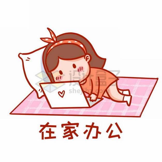 卡通女孩躺在床上在家办公表情包png免抠图片素材
