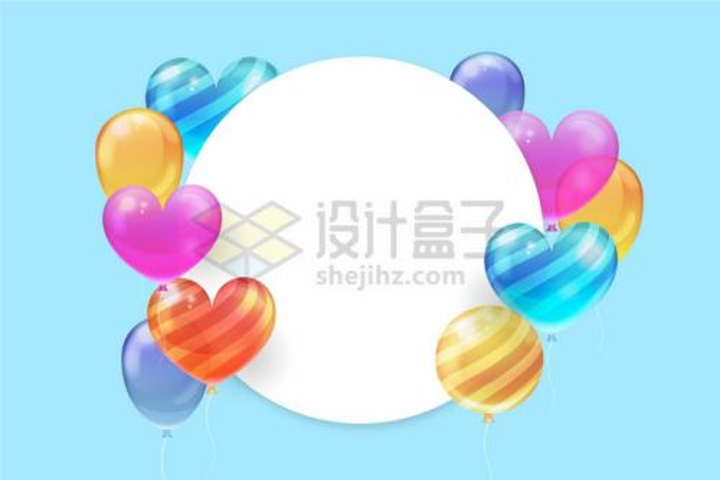 彩条色心形气球包围着的圆形文本框标题框png图片免抠矢量素材