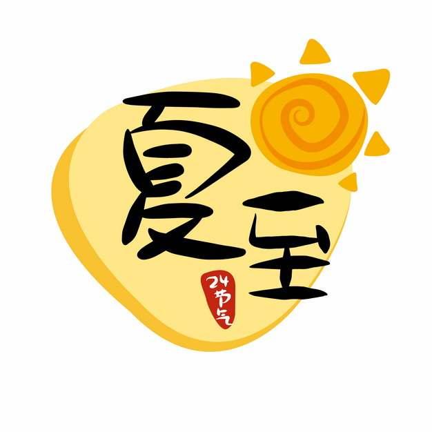 可爱卡通夏至节气标题字体213990png图片AI矢量图素材