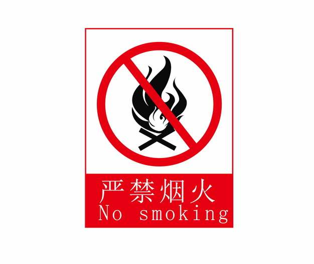 严禁烟火标识牌标志307300AI矢量图片素材