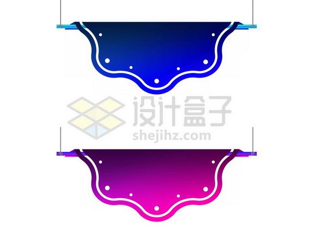 两款紫色和红色额渐变色装饰png图片素材706573 装饰素材-第1张