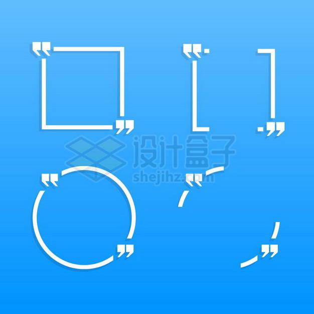 4款白色双引号带阴影文本框png图片免抠矢量素材 边框纹理-第1张