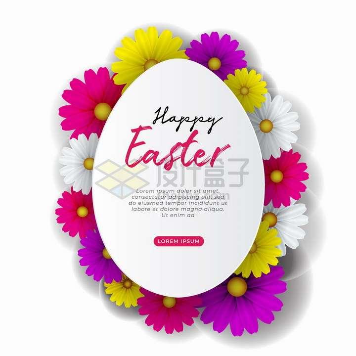 黄色红色蓝色紫色雏菊花朵包围着的蛋形文本框标题框png图片免抠矢量素材