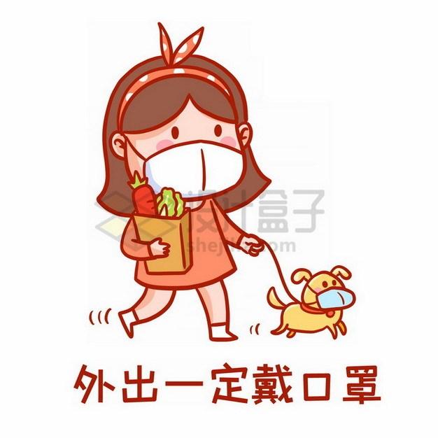 卡通女孩遛狗购物出门一定戴口罩png免抠图片素材 健康医疗-第1张