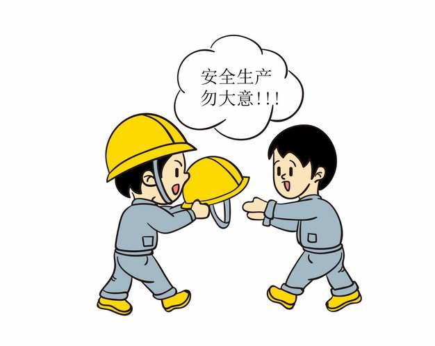 安全生产勿大意卡通宣传插画619974AI矢量图片素材