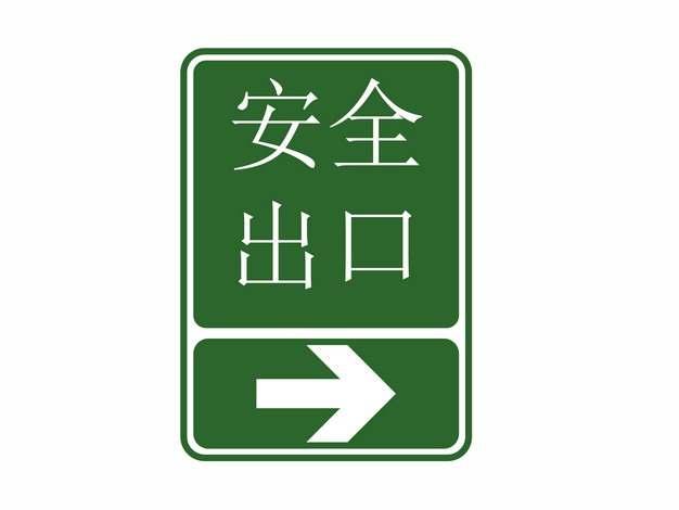 绿色安全出口标识牌标志牌警示牌989910AI矢量图片素材