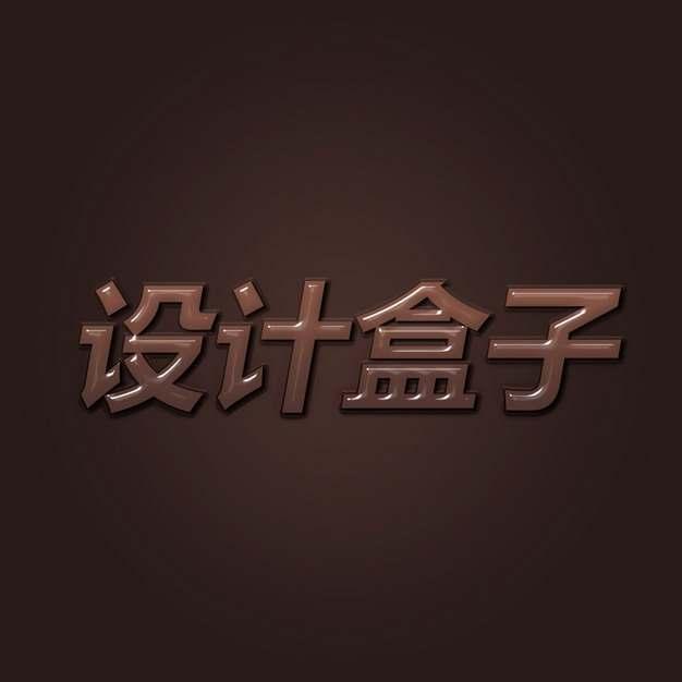 巧克力色文字logo图案psd样机图片模板素材