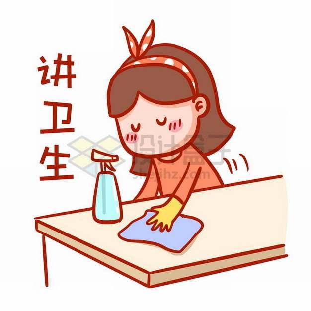 卡通女孩擦桌子讲卫生插画png免抠图片素材