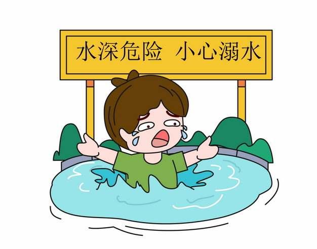 水深危险小心溺水禁止游泳宣传插画994795png图片AI矢量图素材