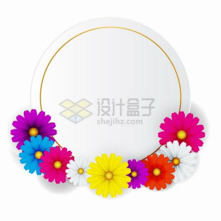 黄色红色蓝色紫色雏菊花朵装饰的圆形文本框标题框png图片免抠矢量素材