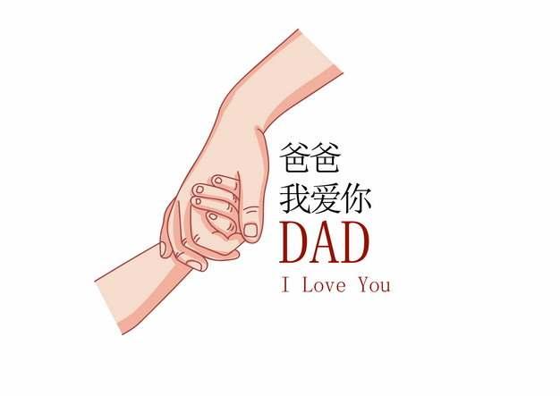 大手牵小手爸爸我爱你父亲节插图750291png图片AI矢量图素材