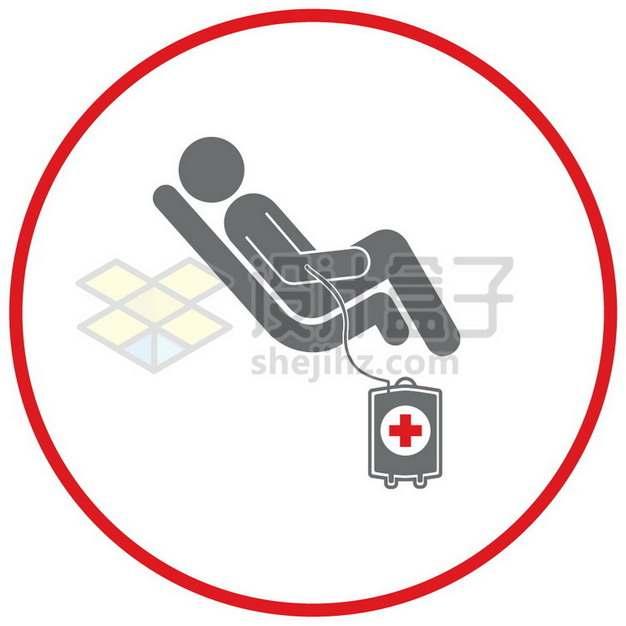 无偿献血图标643943png图片素材