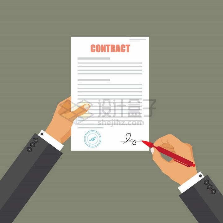 扁平化风格在合同上签字合作共赢png图片免抠矢量素材 商务职场-第1张
