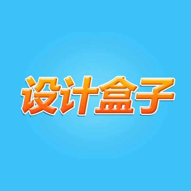 立体橙色渐变色文字logo图案psd样机图片模板素材