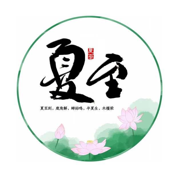 水墨画荷花夏至节气圆形标题框572768png图片素材