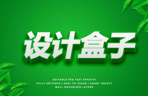 绿色描边的3D立体文字logo图案psd样机图片模板素材