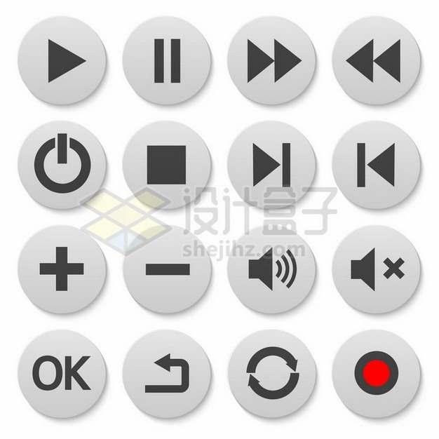 16款播放按钮开关按钮音量调节按钮691751png图片素材