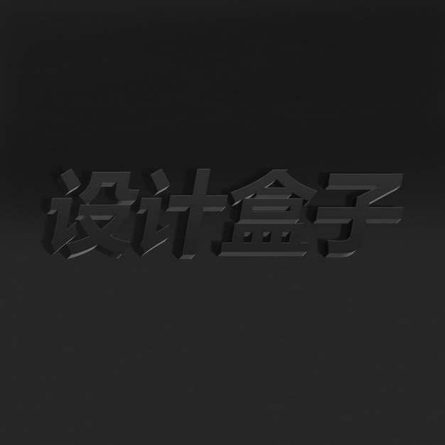 纯黑色立体文字logo图案psd样机图片模板素材
