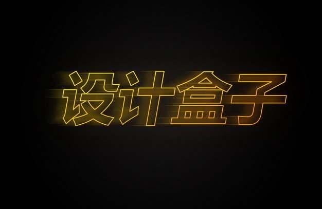 拖影的金色线条文字logo图案psd样机图片模板素材